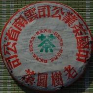 """1998 CNNP """"You Le Qiao Mu"""" Raw Pu-erh Tea Cake from Cha Wang Shop"""