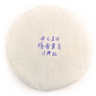 2000 Kai Yuan Purple Stamp from The Essence of Tea