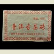 2002 Gu Fo Aged Ripe Pu-erh Tea Brick from Menghai Tea Factory(yunnan sourcing usa)