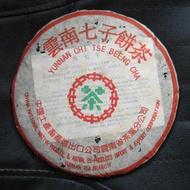 1998 CNNP 7542 Pu-erh Tea Cake from PuerhShop.com