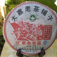 Da Zhai-zi Old Teashop 2011 from Lin Cang Dragon Phoenix Tea Company