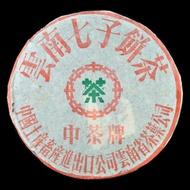 2001 Xiaguan 8653 Iron Cake from Yunnan Sourcing