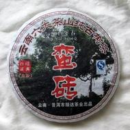 2012 Manzhuan Ancient Tree Tea Cake from PuerhShop.com