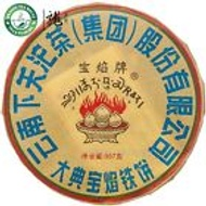 2013 Xiaguan Ceremony Flame Iron Puer Tea Cake Raw from Dragon Tea House