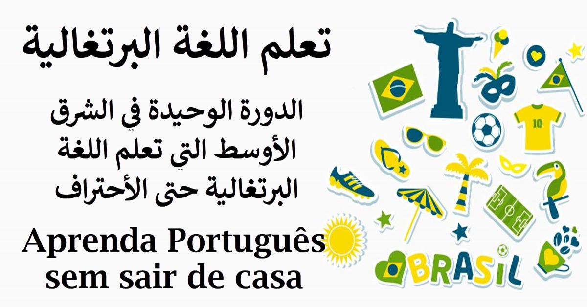 مجمع طلاب اللغة البرتغالية