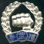 official-moo-duk-kwan-dan-pin-150x149jpg