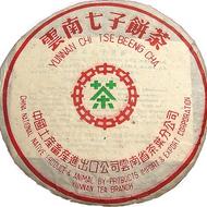 2003 HK Henry Special Ordered 7542 Menghai from Hou De Asian Art & Fine Teas