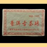 2002 Gu Fo Aged Ripe Puerh Tea Brick from Yunnan Sourcing
