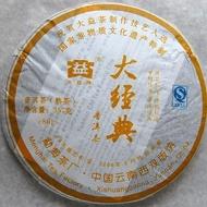 """2008 Menghai  Dayi  """"Big Classic"""" Ripe from Menghai Tea Factory"""
