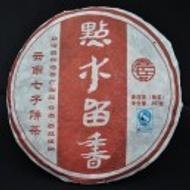 """2008 Xinghai """"Dian Shui Liu Xiang"""" Ripe Puerh from Xinghai Tea Factory (Yunnan Sourcing)"""