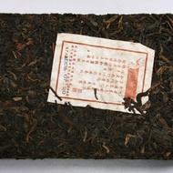2006 Haiwan 'Peacock Quest' 250 g Shu Pu-Erh Tea Brick from Norbu Tea