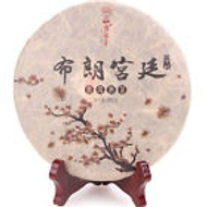 2013 Dr Puer Tea Bulang Imperial Superfine Ripe Puerh Tea Cake from Dr Pu'er Tea (Berylleb King Tea)