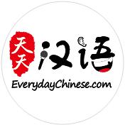 Everyday Chinese Team