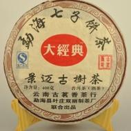 """2010 Gu Ming Xiang Big Classic """"Jing Mai Mountain Old Arbor"""" Ripe from Yunnan Sourcing"""