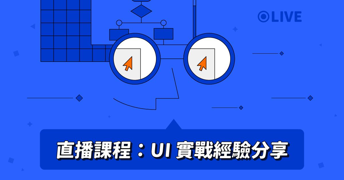 直播課程:UI 實戰經驗分享
