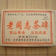 2006 Haiwan * Lao Tong Zhi Raw Pu-erh Tea Brick * 250 grams from Yunnan Sourcing