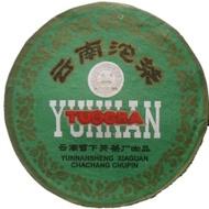 2003 Xiaguan Jiaji Tuocha in box 100g from Chawangshop