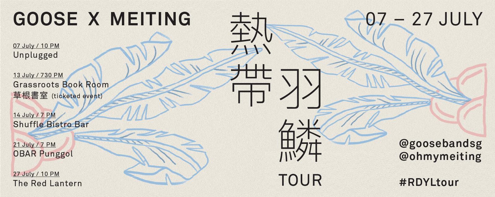 GOOSE X 黃美婷 熱帶羽鱗 Tour