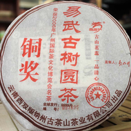 Longyuanhao '06 Stone-Pressed Yiwu Sheng from Verdant Tea