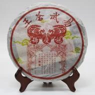"""2005 Yang Qing Hao """"Yiwu Cha Wang Gushu""""    Raw from Yang Qing Hao"""