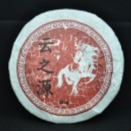 2014 Yunnan Sourcing Red Horse Gongting Ripe Puerh Tea Cake from Yunnan Sourcing