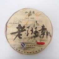 Lao Ban Zhang (Sheng) from Zhi Ming Du