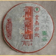 """2003 CNNP """"Yi Wu High Mountain Wild Arbor"""" from Yunnan Sourcing"""