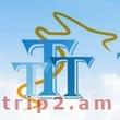 Թրասթ թրավել ընդ տուրիզմ-Trust travel and tourism
