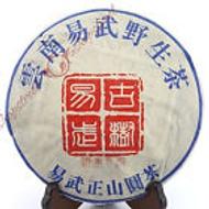 2005 Yunnan YiWu Wild Aged Tree Puerh Raw Chinese Black Cake Tea from EBay Streetshop88