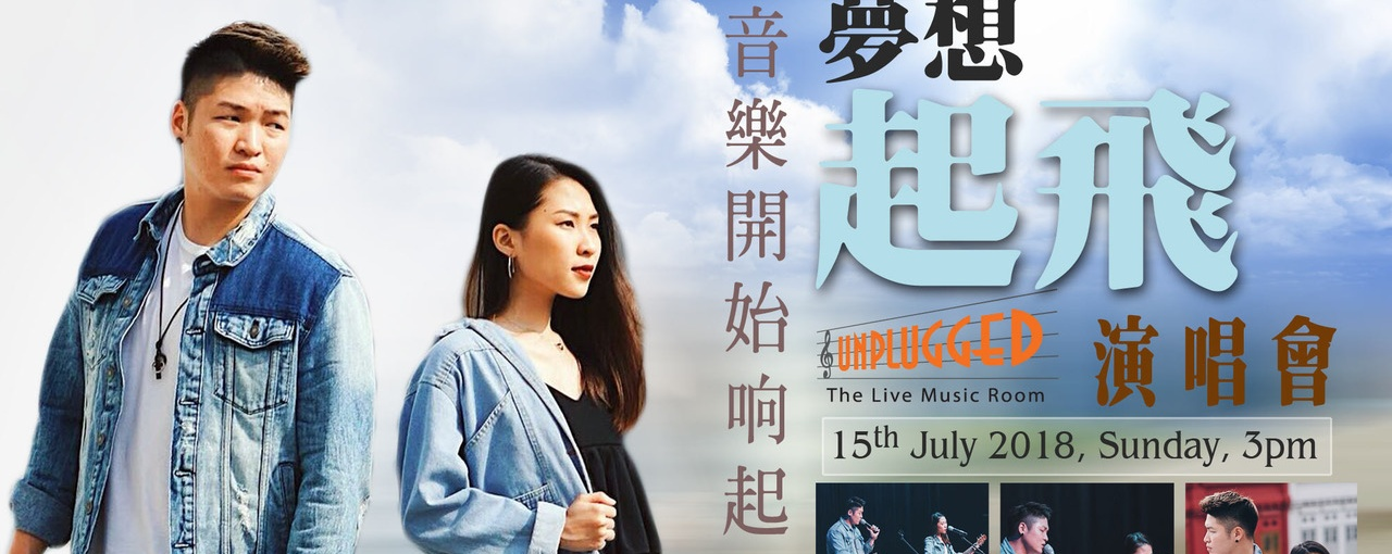 theColdCutDuo 夢想•起飛   演唱會 by Unplugged Singapore