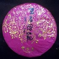 2013 Xi Zi Hai Spring Cha Wang Beeng from Hou De Asian Art & Fine Teas