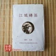 2003 Jiang Cheng Arbor Brick Raw from finepuer.com