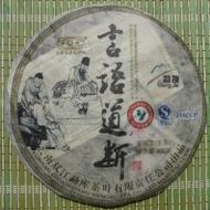 2009 Highest Essence from Shuanjiang Mengku