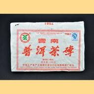 2007 CNNP 7581 Ripe Pu-erh from Yunnan Sourcing