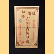 "2010 Hai Lang Hao ""Bu Lang Wild Arbor"" 2 kilogram Ripe Pu-erh tea brick from Yunnan Sourcing"