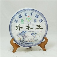 Pu-Erh Tea Cake, King Of Arbor Tree, Year 2010 (Green/Sheng) Mang Bing TF from The Chinese Tea Shop (Vancouver, BC)