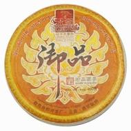 Lang  He 2010 Yu pin from Tea Urchin