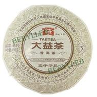 Menghai Dayi Wu Zi Deng Ke   2011 Ripe from Menghai Tea Factory (berylleb on ebay)