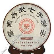 2003 Aged Yunnan YiWu Golden Buds Puerh Ripe Chinese Tea from EBay Streetshop88