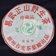 2001 Ming Yuan Hao Yi Wu Zheng Shan  Raw from Hou De Asian Art & Fine Teas