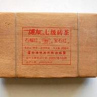 2007 Boyou Grade 7 Pu-erh Tea Brick 250g from Boyou Tea Factory (puerh shop)