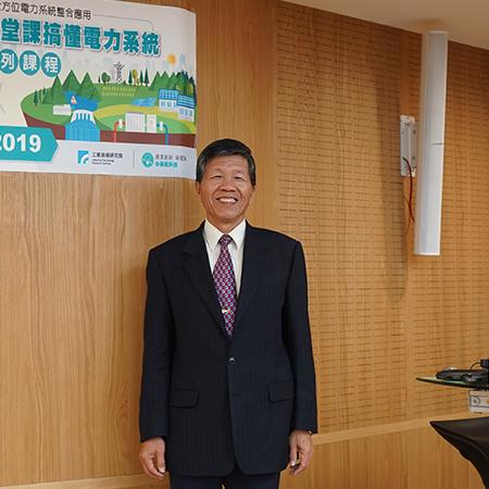 台灣電力公司 | 劉奇宗 前處長