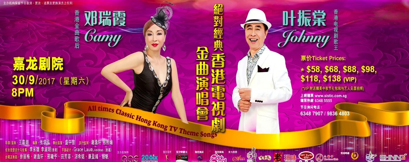 All times Classic Hong Kong TV Theme Songs 《绝对经典香港电视剧金曲演唱会》