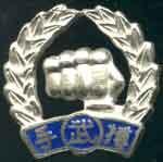 official-moo-duk-kwan-dan-pin-150x149jpg