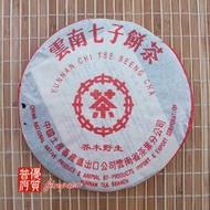 2003 Menghai Wild Arbor (Red Mark) Raw from Menghai Tea Factory (Finepuer)