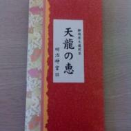 天龍の恵 (Tenryu no megumi) from 明治神宮文化館 (Meiji jingu bunkakan)