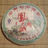 """2007 Guoyan """"Phoenix of Yi Wu"""" Raw from Guoyan (Yunnan Sourcing)"""