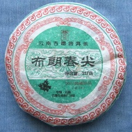 2007 Bulang Spring Buds Pu-erh Tea Cake from PuerhShop.com