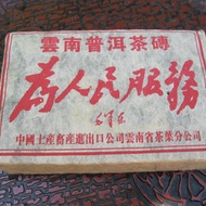 2006 CNNP: Serve the People from CNNP Yunnan Pu-erh Brick
