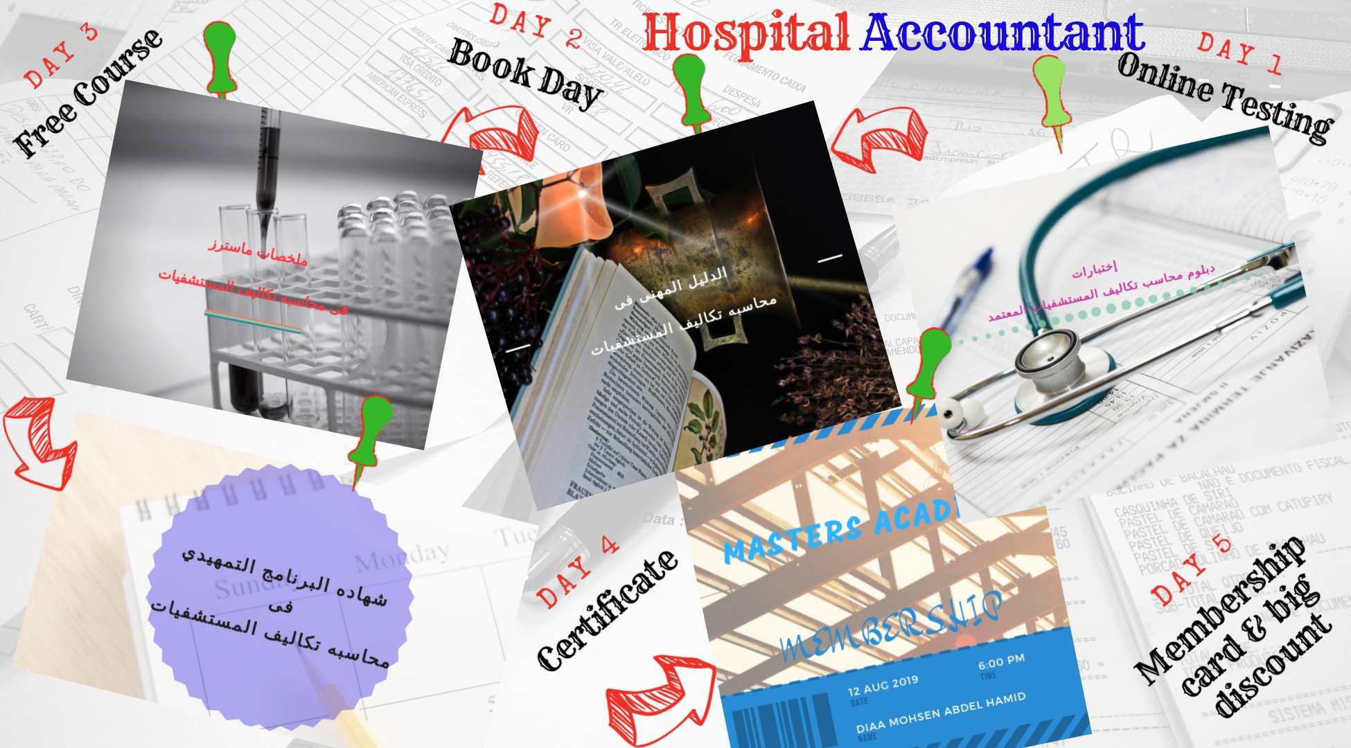 إختبارات دبلوم محاسب المستشفيات المعتمد | ماسترز للنظم الأداريه و